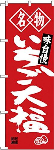 のぼり 名物 いちご大福 SNB-4151 [並行輸入品]