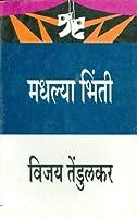 (Madhalya Bhinti)