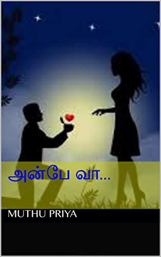 அன்பே வா... (Tamil Edition)