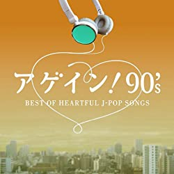 アゲイン! 90's~BEST OF HEARTFUL J-POP SONGS