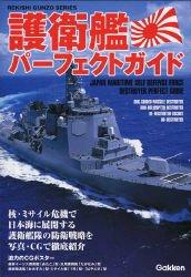 護衛艦パーフェクトガイド (GAKKEN REKISHI GUNZO SERIES)の詳細を見る