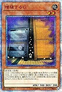 遊戯王 / 増殖するG(20thシークレット) / 20TH-JPC82 / 20th ANNIVERSARY LEGEND COLLECTION