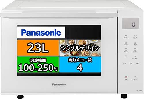 パナソニック オーブンレンジ 23L コンパクトモデル フラットテーブル 遠赤ヒーター 蒸気センサー ホワイト...