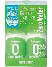 シュアラスター コーティング剤 [親水] ゼロウォーターバリューパック 280ml×2本 SurLuster S-109 S-109