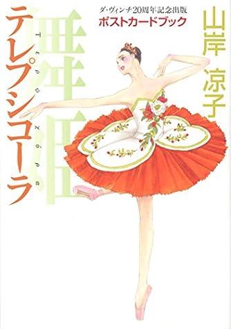 テレプシコーラ/舞姫 ポストカードブック (ダ・ヴィンチブックス)