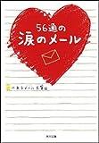 56通の涙のメール (角川文庫)