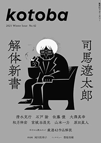 kotoba2021年冬号