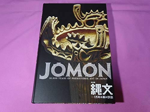 JOMON 特別展 縄文 1万年のの鼓動 東京国立博館