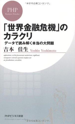「世界金融危機」のカラクリ (PHPビジネス新書)