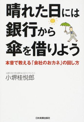 晴れた日には銀行から傘を借りようの詳細を見る