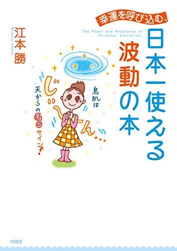 幸運を呼び込む、日本一使える波動の本