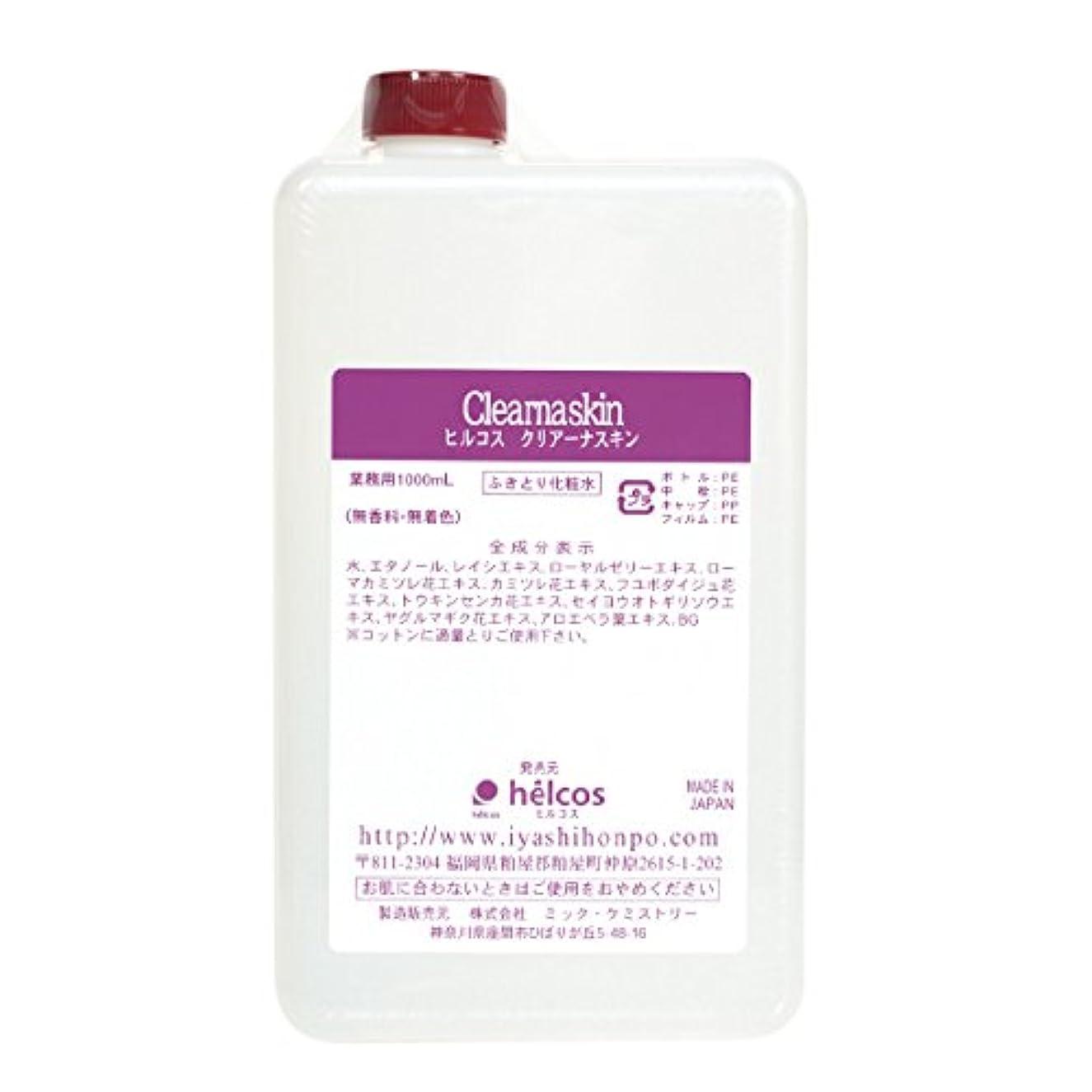スプリット変色するおとこヒルコス まつげエクステ前処理剤 クリアーナスキン 1000mL 業務用