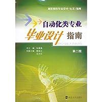 Vocational graduate design ( thesis ) Guide: Automation Graduation Design Guide ( 2nd Edition )(Chinese Edition)