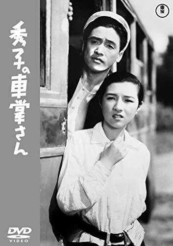秀子の車掌さん 【東宝DVD名作セレクション】