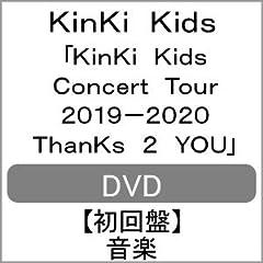 KinKi Kids Concert Tour 2019-2020 ThanKs 2 YOU 初回限定盤 (特典なし) [DVD]