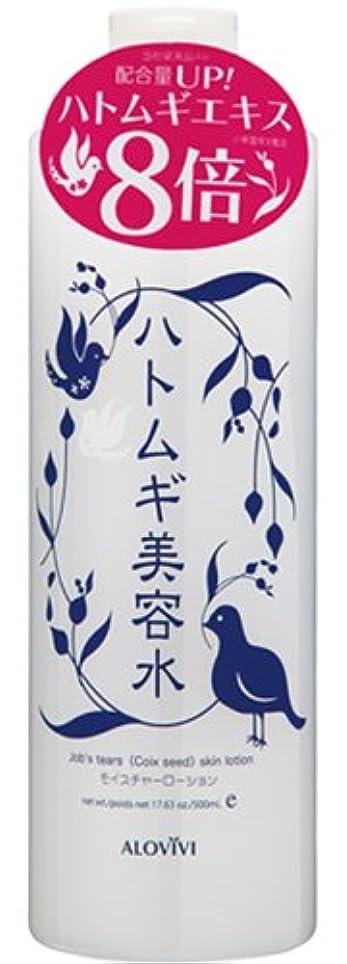 手順気配りのある規範ALOVIVI ハトムギ 美容水 モイスチャーローション 500ml