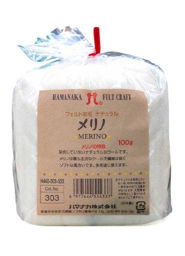 ハマナカ フェルト羊毛100g No.303メリノ