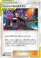 ポケモンカードゲーム PK-SM12a-152 ジュジュベ&ハチクマン