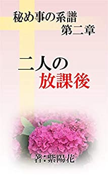[紫陽花]の秘め事の系譜: 第二章 二人の放課後