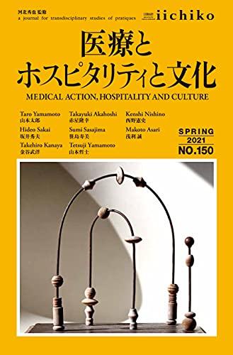 医療とホスピタリティと文化 (Library iichiko 150)