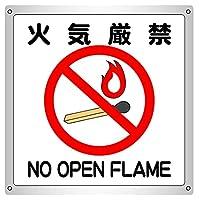 1枚から 火気厳禁 横15.4cm×高さ16.7cm 防水野外用 警告サインボード