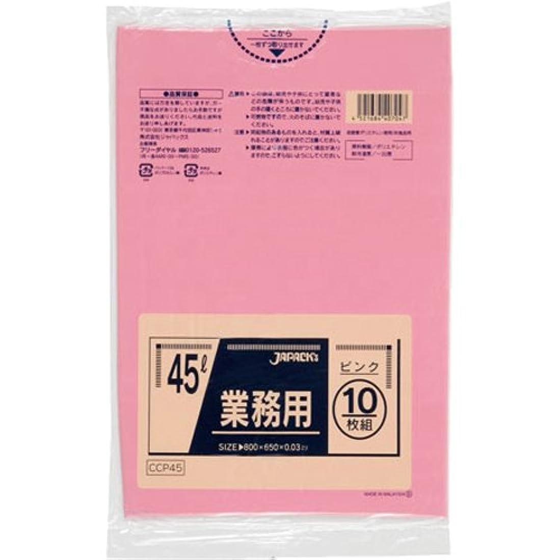 まっすぐ同化クライマックス業務用スタンダードポリ袋CCP45 ピンク0.03mm 10枚×60冊