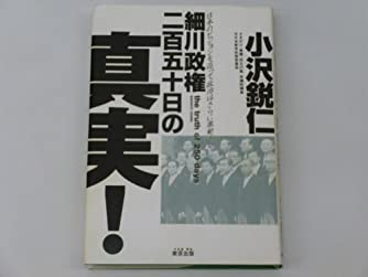 細川政権二百五十日の真実!