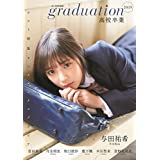 graduation2019高校卒業 (B.L.T.MOOK 30号)
