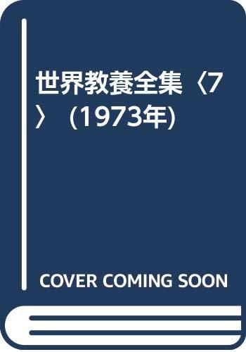 世界教養全集〈7〉 (1973年)