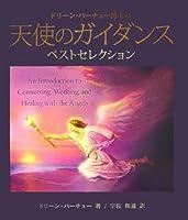 天使のガイダンスベストセレクション―ドリーン・バーチュー博士の