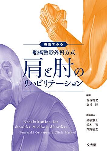 機能でみる 船橋整形外科方式 肩と肘のリハビリテーション