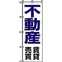 不動産賃貸売買 のぼり No.8236/62-7064-10