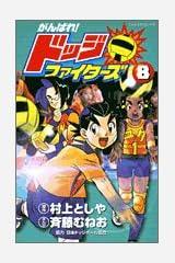 がんばれ!ドッジファイターズ 第8巻 (てんとう虫コミックス) コミック