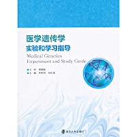 Medical Genetics Experiment and Study Guide(Chinese Edition)