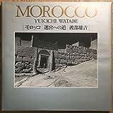 MOROCCO(モロッコ)―迷宮への道