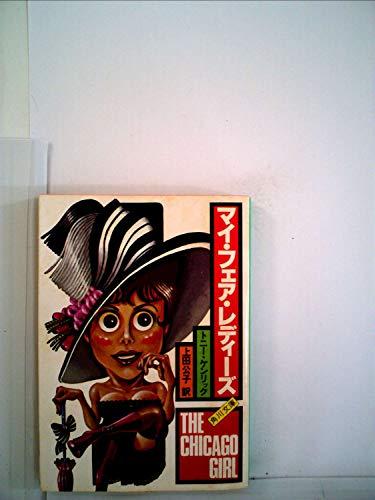 マイ・フェア・レディーズ (1981年) (角川文庫)の詳細を見る