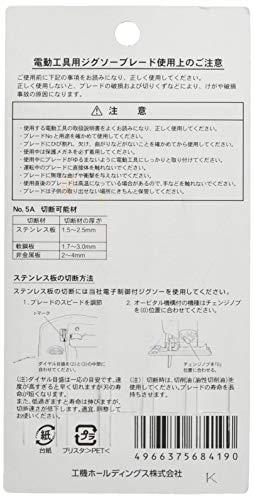日立工機 ハイコーキ ジグソーブレード [4190]