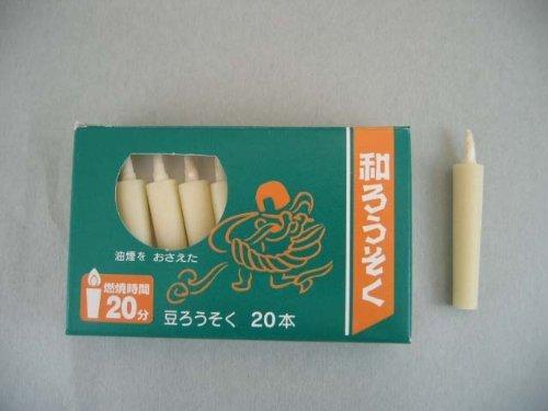 和ろうそく 型和蝋燭 ローソク 豆型 棒タイプ 白 小箱 20本入り