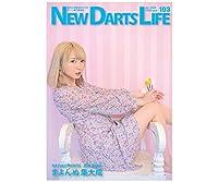 ニューダーツライフ(NEW DARTS LIFE) vol.103