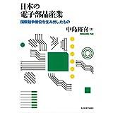 日本の電子部品産業―国際競争優位を生み出したもの―