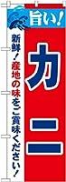 のぼり 旨い!カニ No.21636 [並行輸入品]