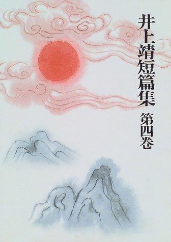 井上靖短篇集 (第4巻) 楼蘭 洪水 補陀落渡海記 他