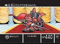 ナイトガンダム カードダスクエスト 第1弾 ラクロアの勇者 KCQ01-26【騎士ゲルググ】ノーマル(カード単品)
