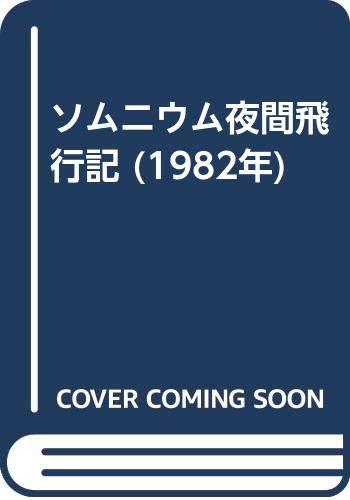 ソムニウム夜間飛行記 (1982年)