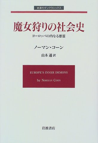 魔女狩りの社会史―ヨーロッパの内なる悪霊 (岩波モダンクラシックス)