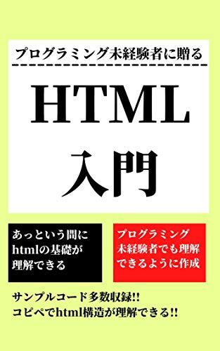 プログラミング未経験者に贈るHTML入門