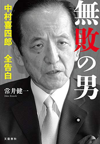 無敗の男 中村喜四郎 全告白 (文春e-book)
