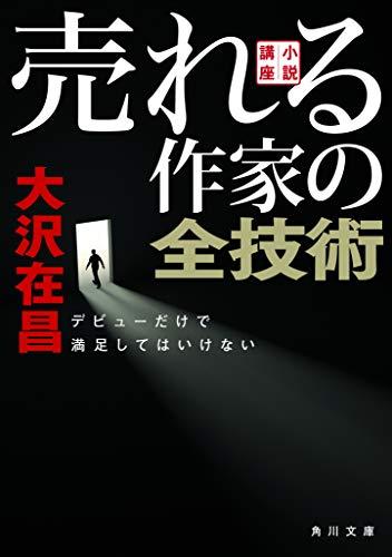 小説講座 売れる作家の全技術 デビューだけで満足してはいけない (角川文庫)の詳細を見る