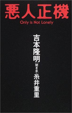 悪人正機 (Καρδια books)