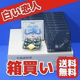 【北海道限定】白い恋人 (白色恋人)12枚入り お土産袋付き / 石屋製菓【複数注文可能】 (30個)